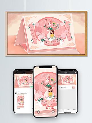 原创手绘插画9.10教师节日历