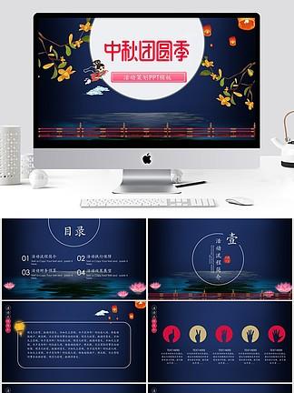 中国风中秋营销策划PPT模板