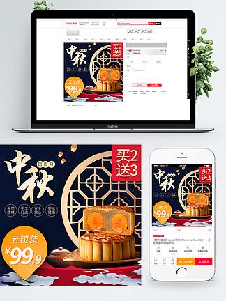简约中秋背景月饼海报<i>素</i><i>材</i>直通车主图模版
