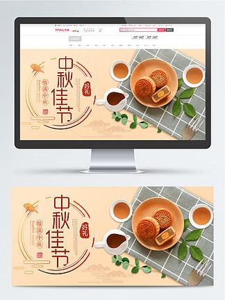 淘寶天貓中秋國慶美食<i>月</i><i>餅</i>海報banner