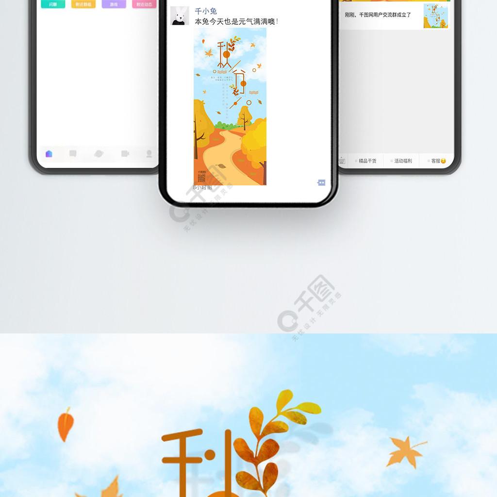 原创插画24节气秋分手机用图