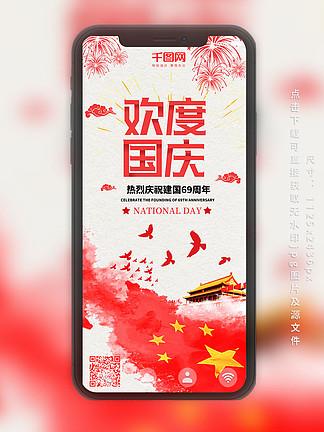<i>欢</i><i>度</i><i>国</i><i>庆</i>69周年纪念手机海报