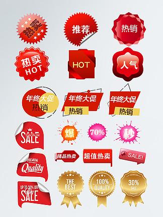 天貓<i>淘</i><i>寶</i>優惠券小標簽促銷紅色HOT熱銷