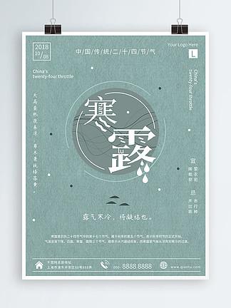 简约风中国传统节气寒露海报