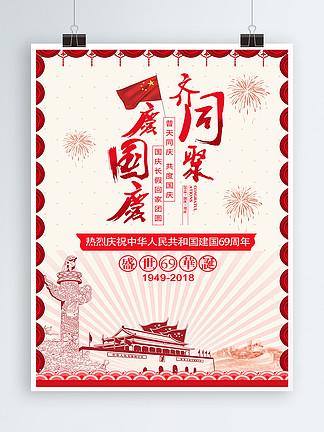 喜<i>庆</i><i>国</i><i>庆</i><i>海</i><i>报</i>