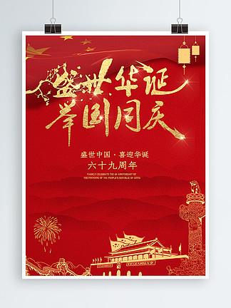 盛世華誕<i>國</i><i>慶</i><i>海</i><i>報</i>
