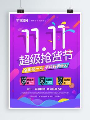 蓝紫色创意双十一超级抢货节促销海报