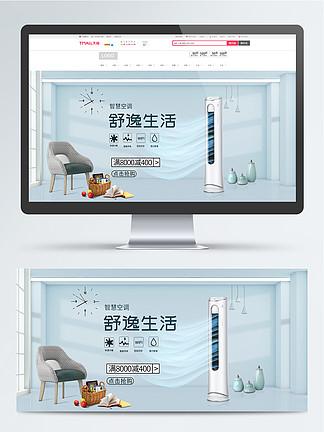 电商蓝色<i>简</i><i>约</i><i>家</i><i>居</i>背景空调大<i>家</i>电电器海报
