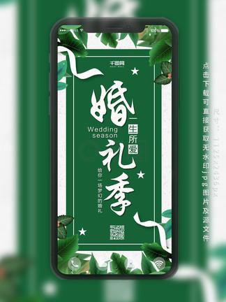 简约小清新婚礼季手机海报