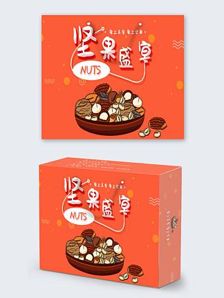 坚果零食包装盒