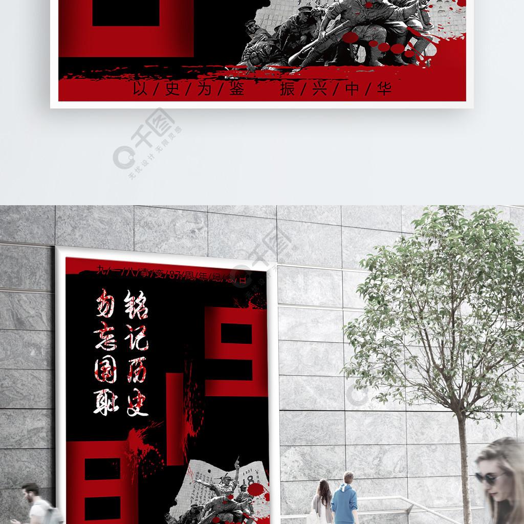 黑色九一八事变87周年纪念海报