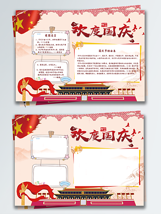 <i>歡</i><i>度</i><i>國</i><i>慶</i><i>國</i><i>慶</i>節手抄報