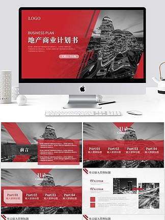 红色real estate商业plan书营销策划<i>ppt</i><i>模</i>板
