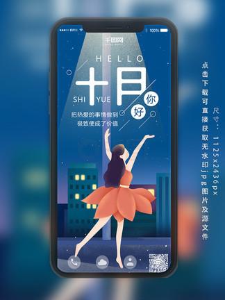 十月你好蓝色夜晚跳舞的女孩手机用图