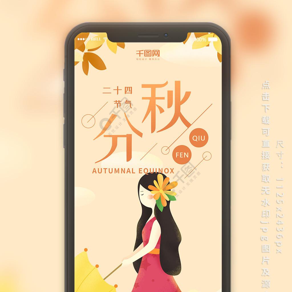 秋分二十四节气黄色雨伞女孩小清新手机用图