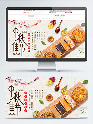 淘寶天貓中秋食品<i>月</i><i>餅</i>清新banner