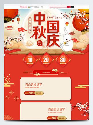 红色中国风中秋国庆双节促销淘宝首页