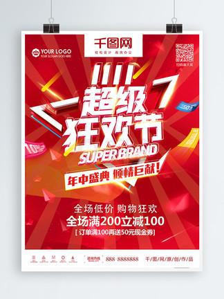 1111双十一超级狂欢节促销海报