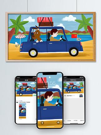 国庆节旅游手绘插画