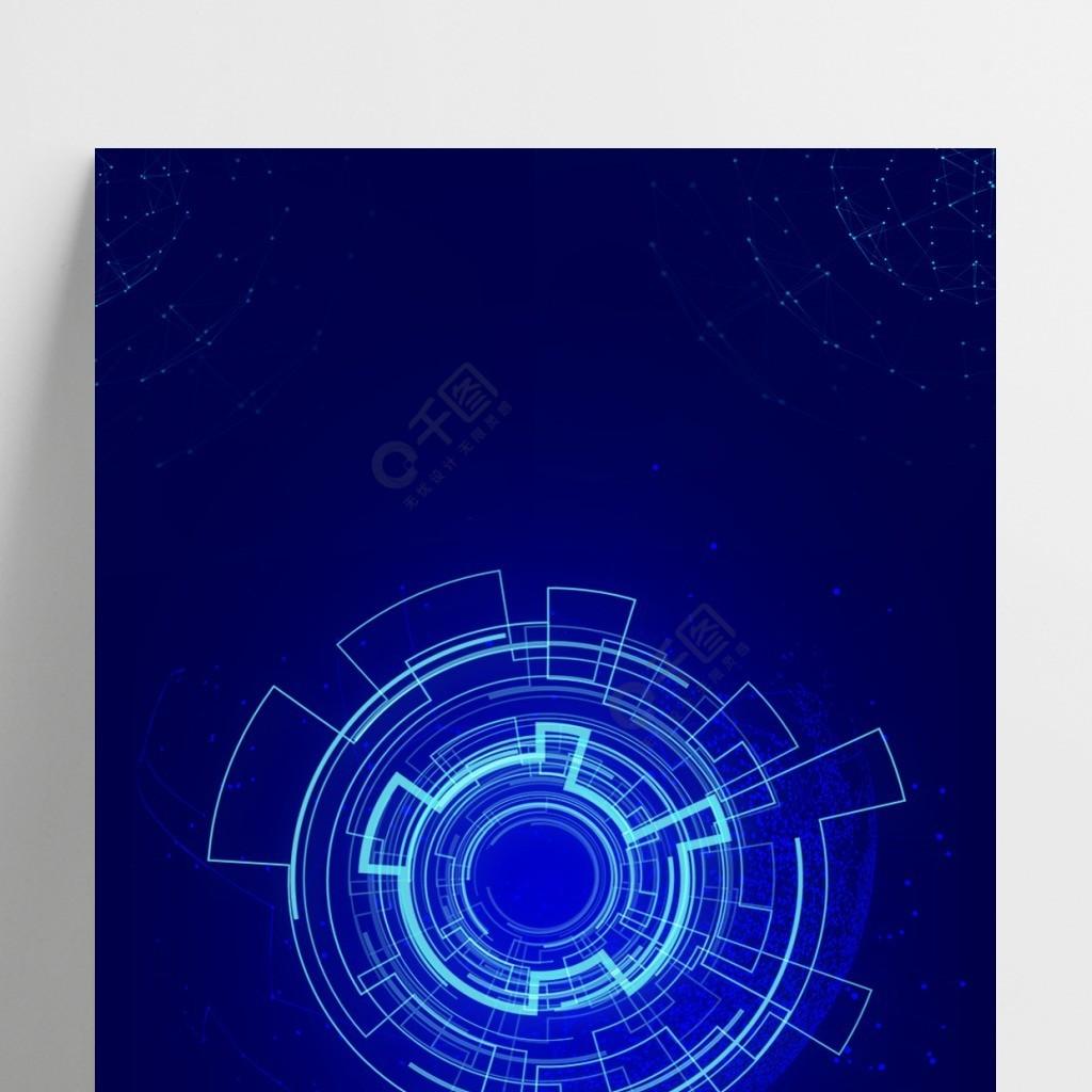 蓝色大气未来数据科技宣传背景