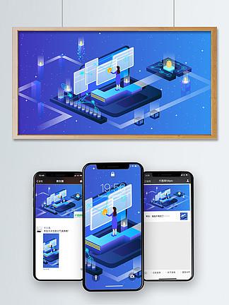 互联网区块链金融科技商务办公2.5D插画