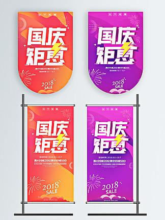 原创大气红色欧美风<i>国</i><i>庆</i>促销打折海报吊旗