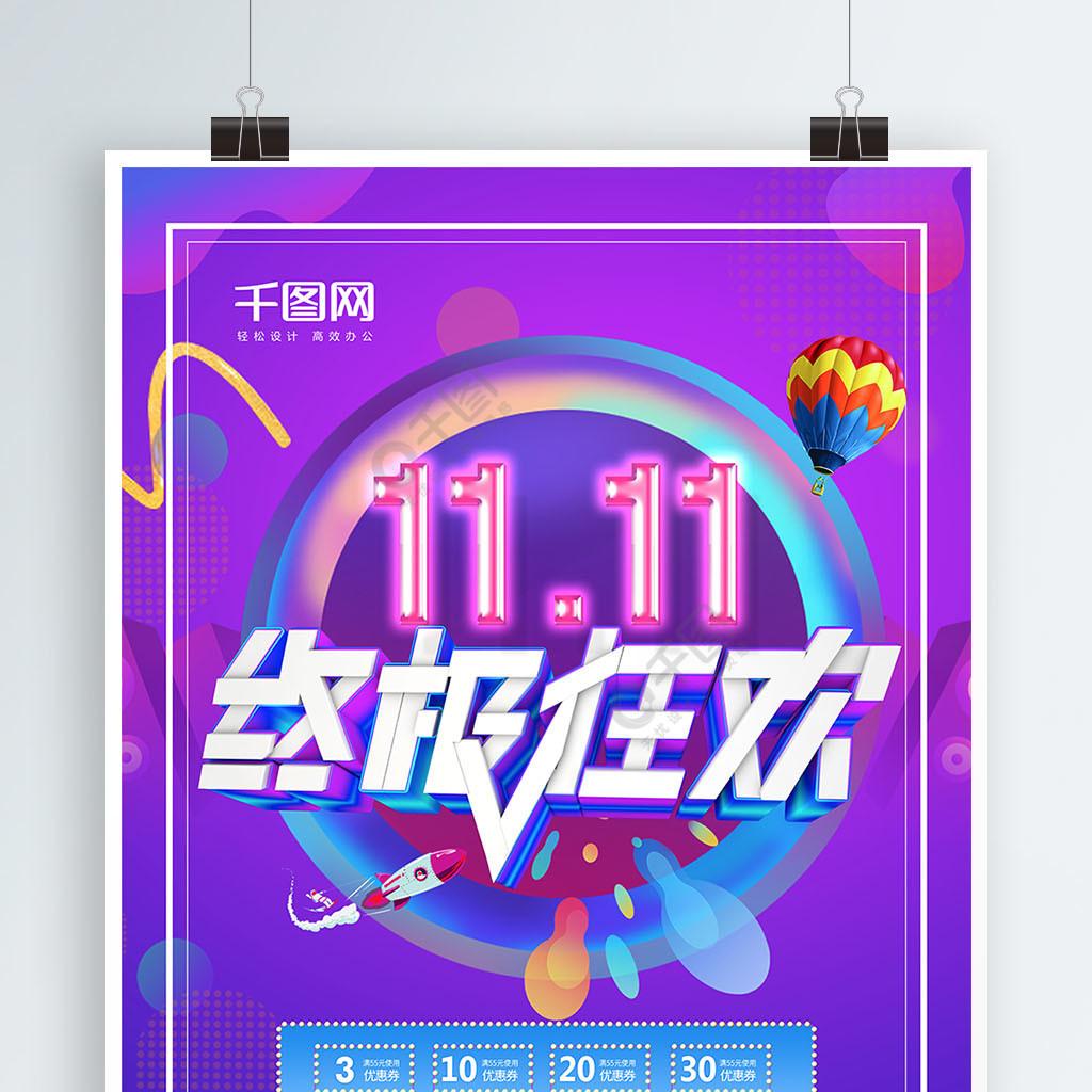 紫色流体渐变双十一终极狂欢促销海报