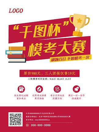 大赛单页宣传单红色简洁DM单比赛海报促销