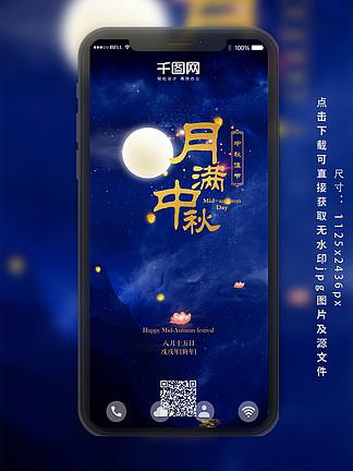 <i>中</i>国传统<i>节</i>日<i>中</i><i>秋</i><i>节</i>月满<i>中</i><i>秋</i>手机海报