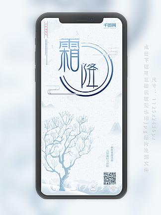 二十四节气霜降节气水墨风雾气手机海报