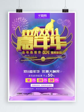 C4D紫色狂欢双11?#25991;?#21326;双11促销海报