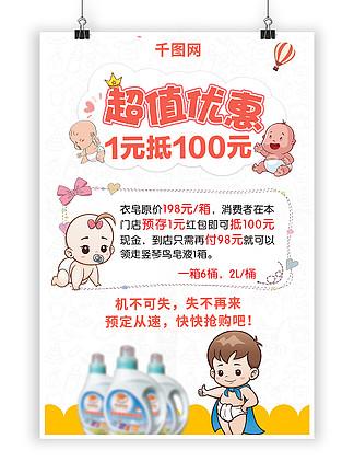 母婴用品超值优惠活动海报