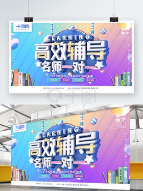 高效辅导名师一对一蓝紫色C4D促销海报