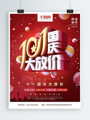 国庆大放价红色C4D字体喜庆国庆促销海报