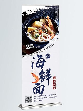 美食餐飲海鮮簡約大氣展板展架<i>易</i><i>拉</i><i>寶</i>