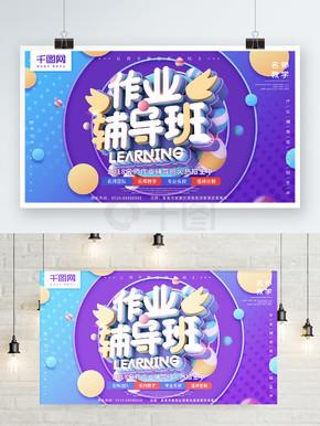 作业辅导班蓝紫色C4D字体促销海报