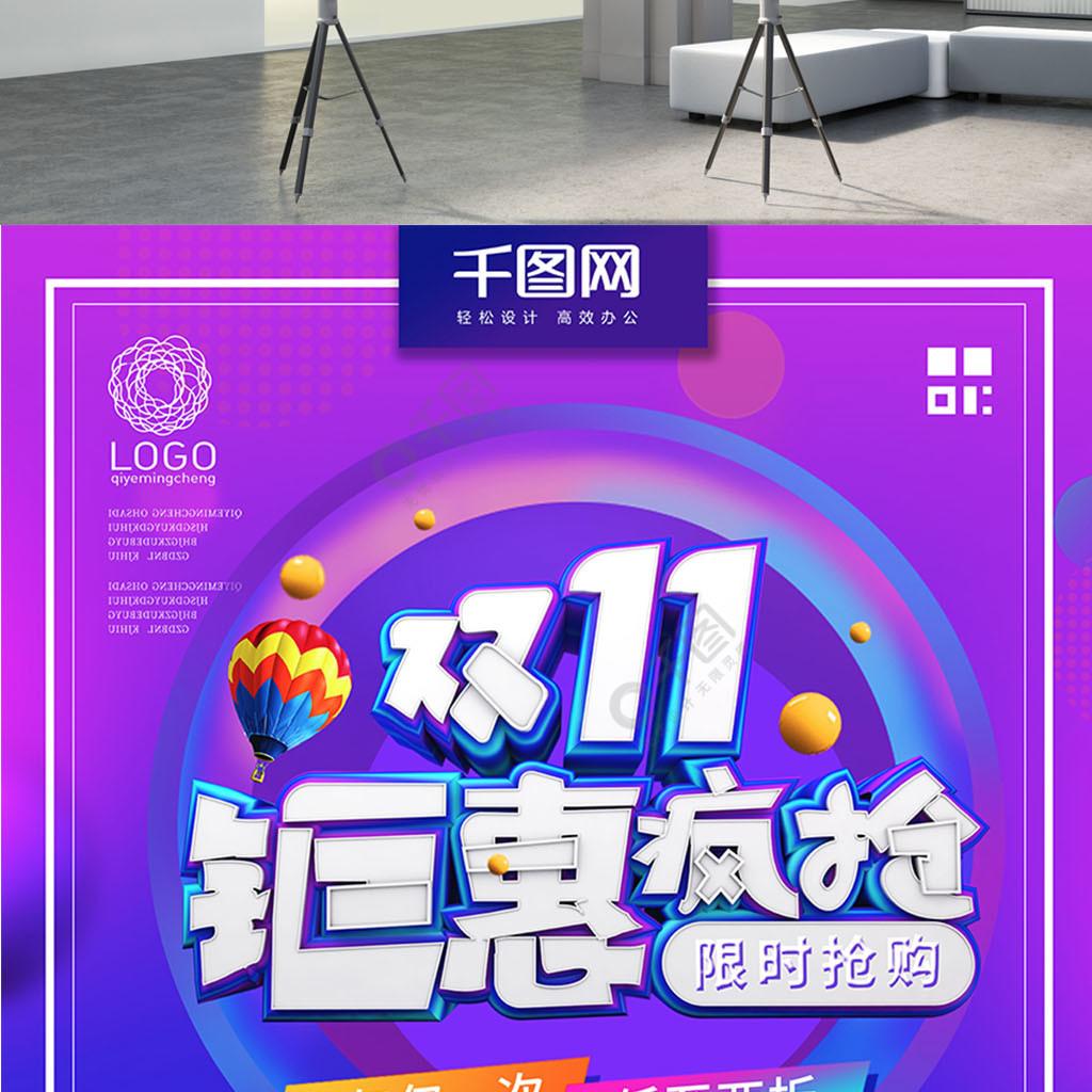 C4D蓝紫色双11钜惠疯抢促销海报