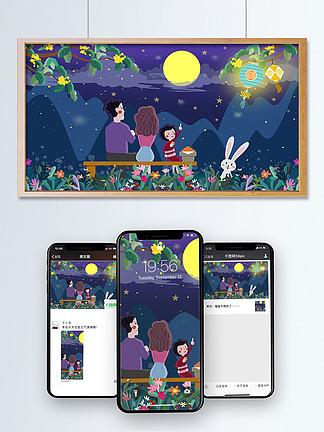 中秋佳节家庭赏月
