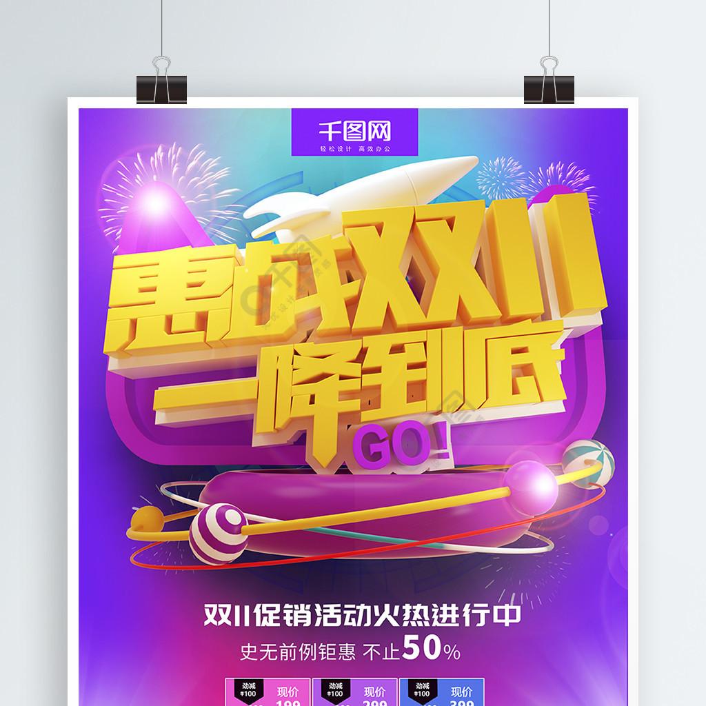 C4D紫色惠战双11一降?#38477;?#20419;销海报