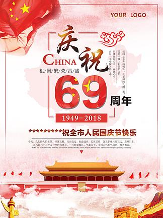 <i>國</i><i>慶</i>節<i>慶</i>祝69周年<i>國</i><i>慶</i><i>海</i><i>報</i>
