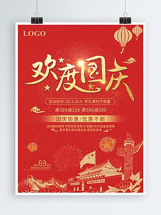大氣中<i>國</i>紅<i>歡</i><i>度</i><i>國</i><i>慶</i>促銷海報