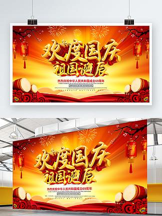 <i>欢</i><i>度</i><i>国</i><i>庆</i>节日展板海报设计