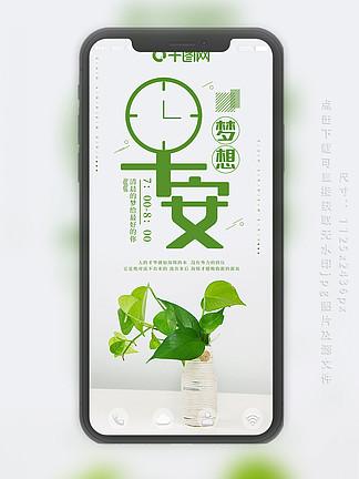 早?#26448;?#22909;梦想绿色小清新植物手机海报设计