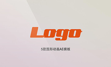 款扁平图形元素动画logo片头AE模板
