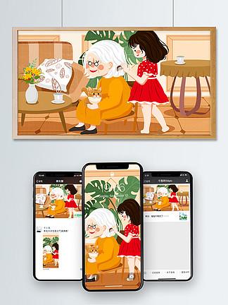 温馨重阳节女孩为老奶奶梳头敬老插画