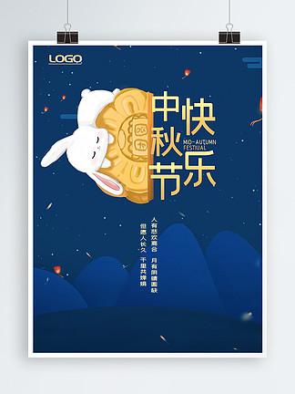 <i>中</i><i>秋</i><i>海</i><i>报</i><i>中</i><i>秋</i>快乐节日<i>海</i><i>报</i>