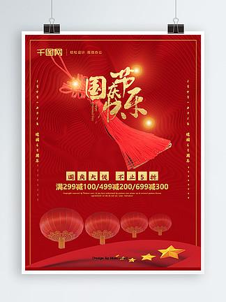 红色喜<i>庆</i>金字<i>国</i><i>庆</i><i>节</i>快乐促销海报