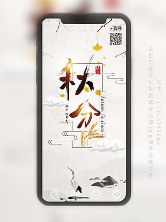 中国风二十四节气秋分手机配图