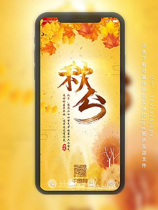 简约二十四节气秋分黄色红色枫叶手机用图