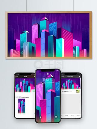 流光溢彩都市趋势插画